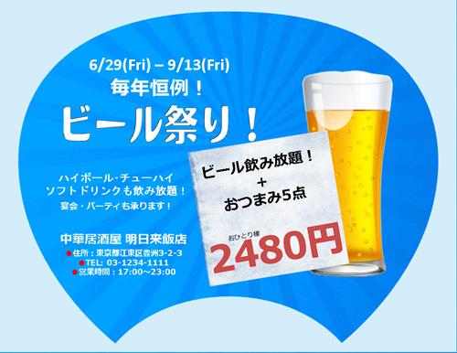 うちわ ビール祭り