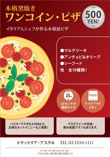 ワンコインピザ