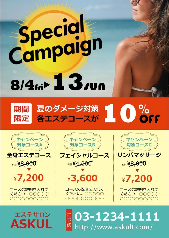 夏のエステキャンペーン