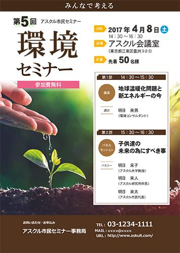環境セミナー