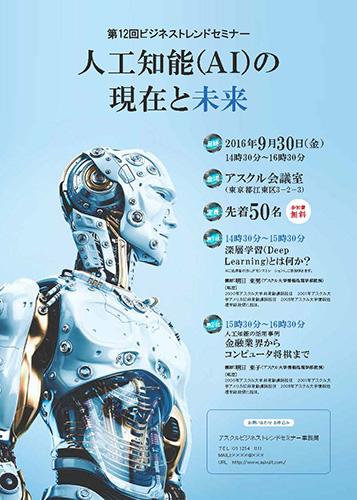 人工知能セミナー