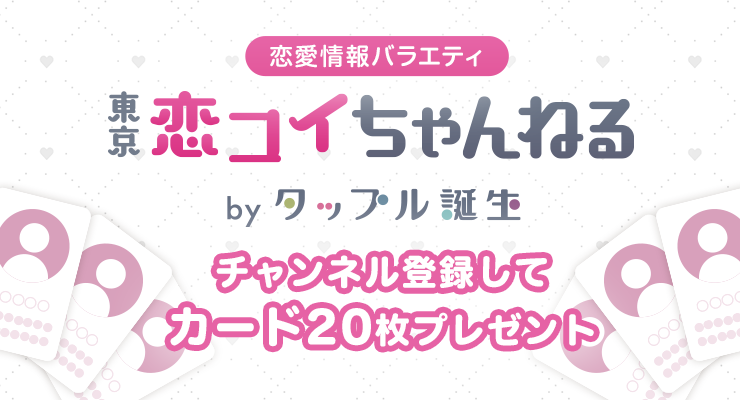 東京恋コイちゃんねる!チャンネル登録でカードゲットしよう!