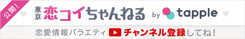 恋ちゃんバナー