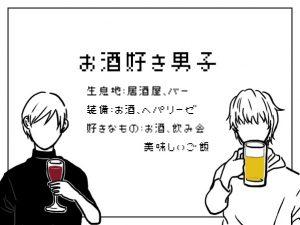 お酒好き男子