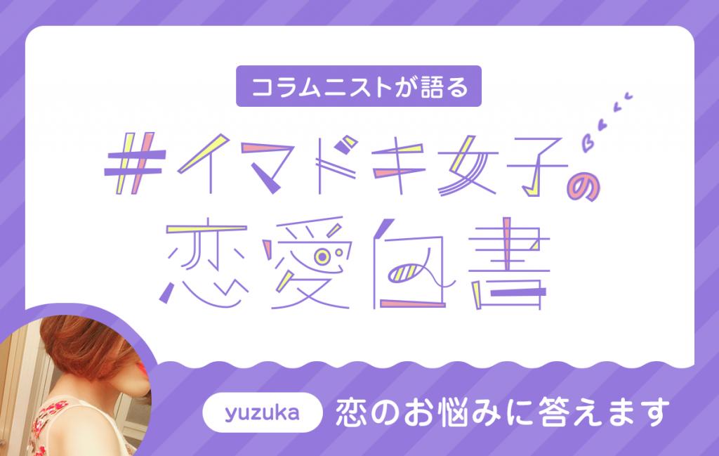 今ドキ女子の恋愛白書_yuzuka