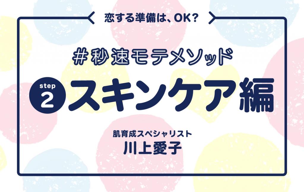 2スキンケア編