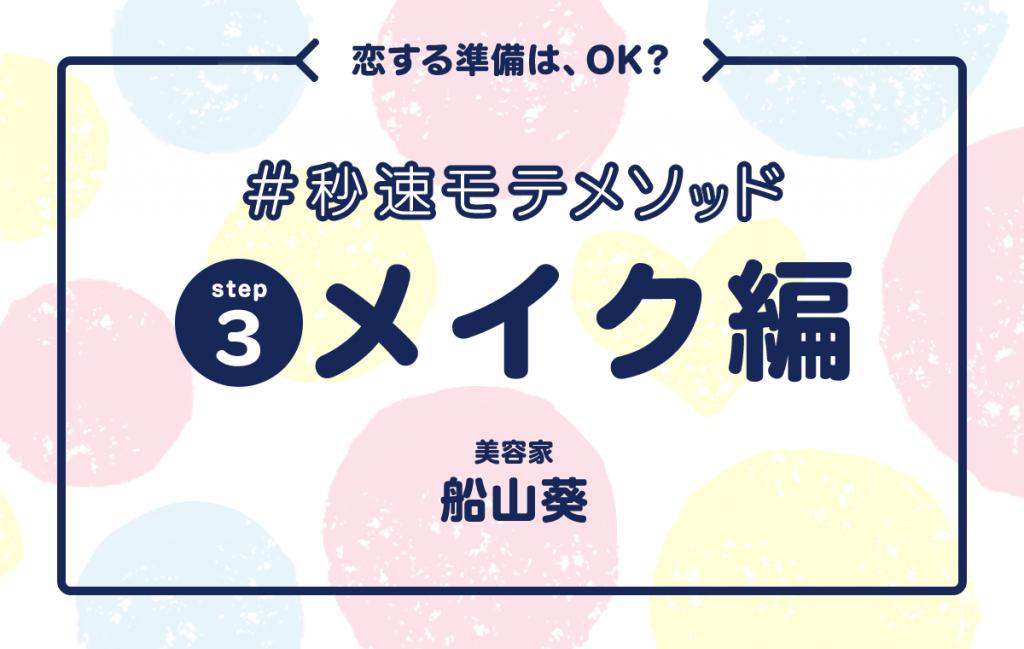 3メイク編