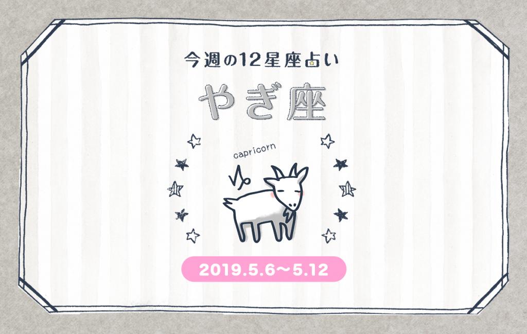 2019.5.6~5.12山羊座