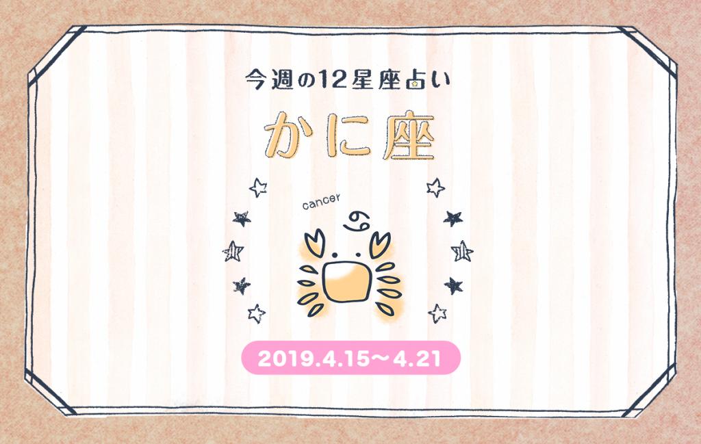 2019.4.15~4.21 蟹座