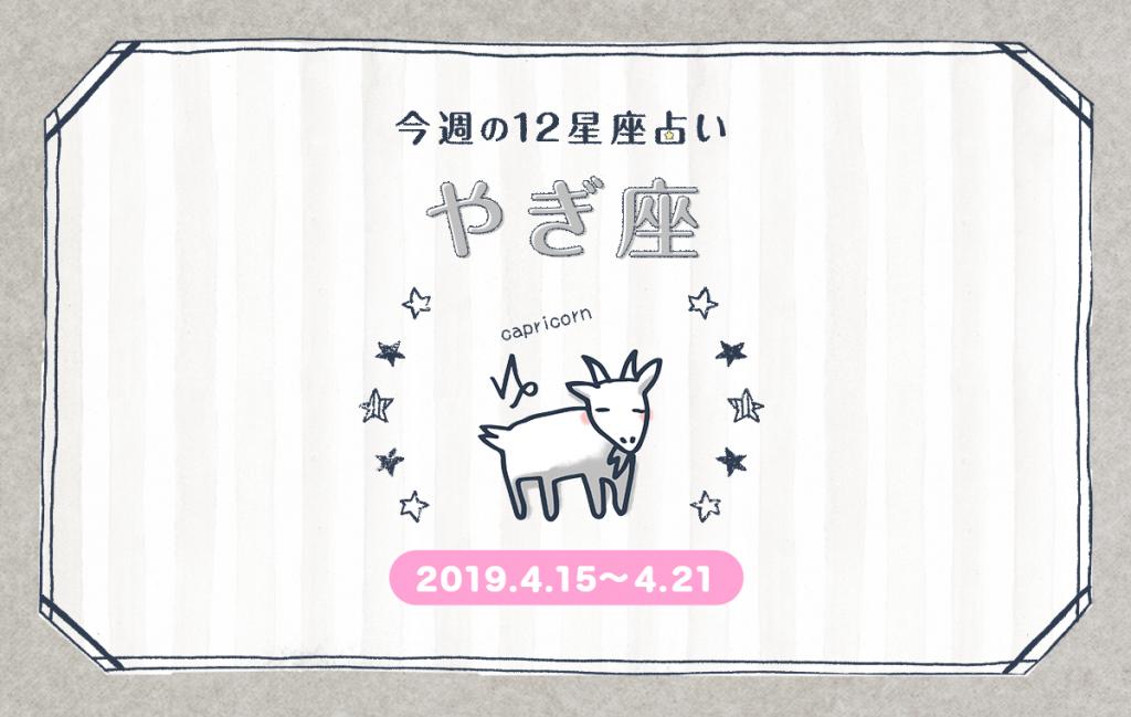 2019.4.15~4.21 山羊座