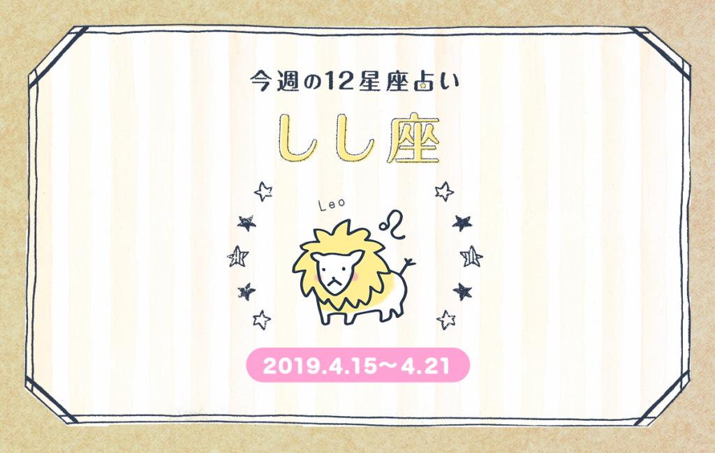 2019.4.15~4.21 獅子座