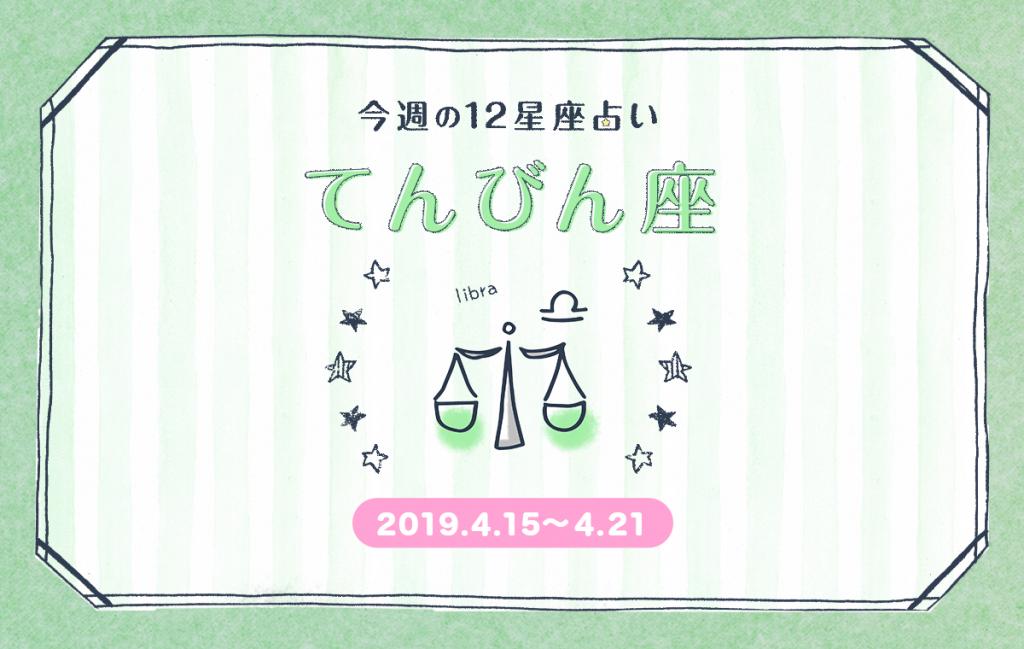 2019.4.15~4.21 天秤座