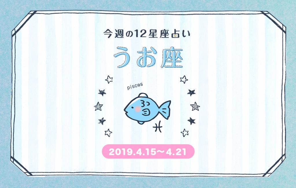 2019.4.15~4.21 魚座