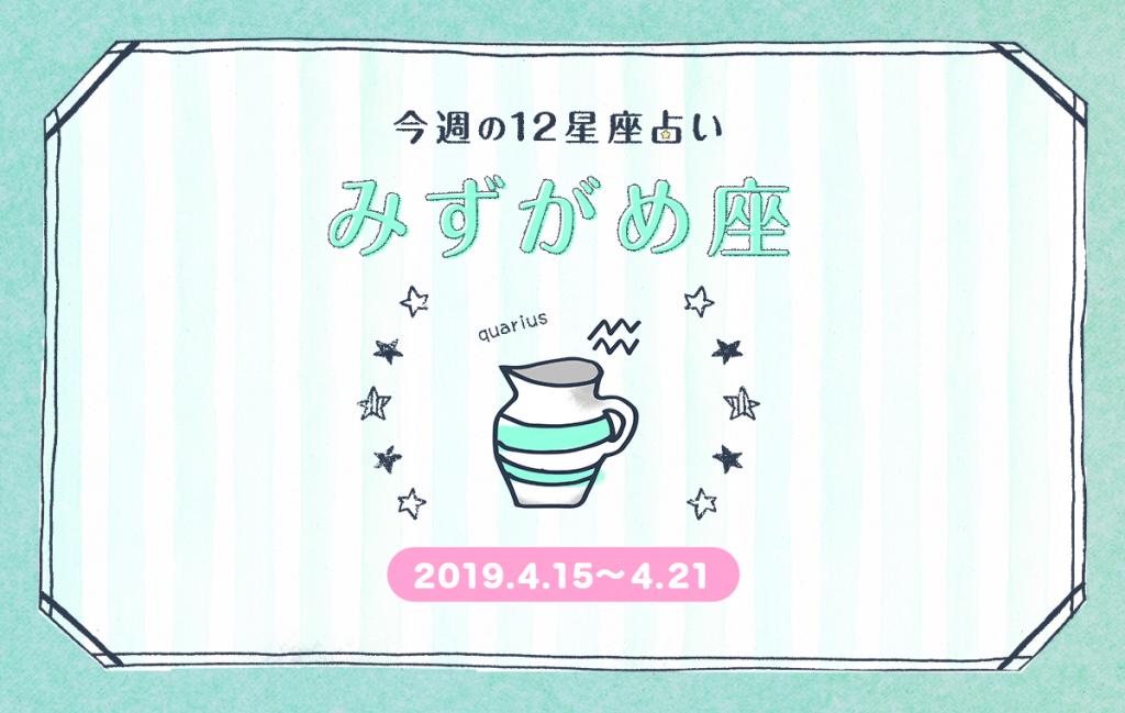 2019.4.15~4.21 水瓶座