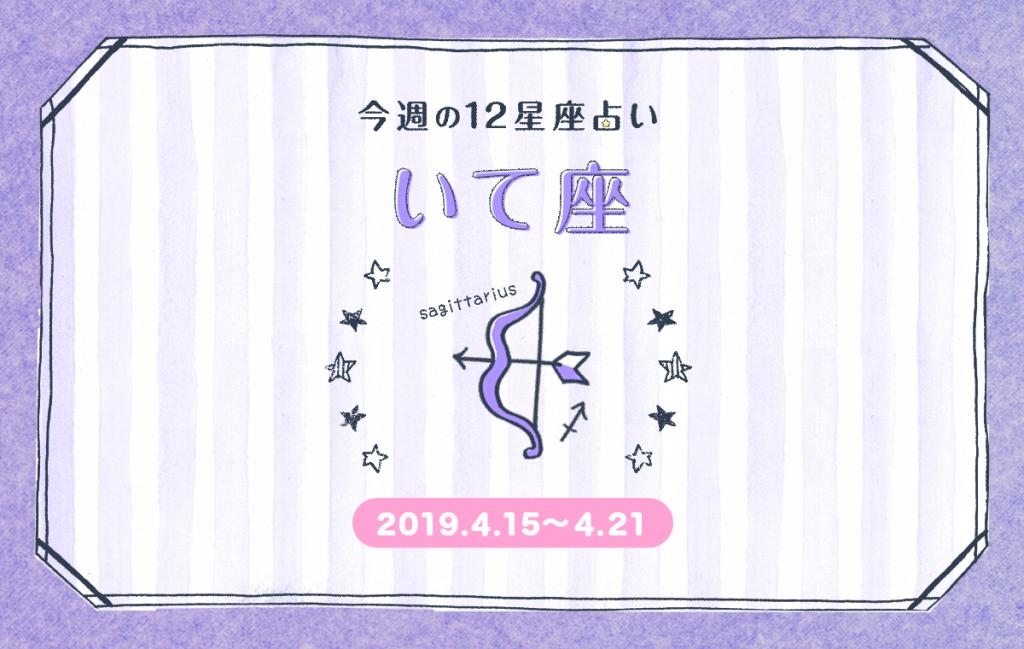 2019.4.15~4.21 射手座