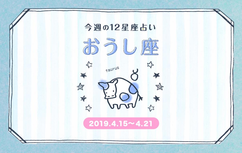 2019.4.15~4.21 牡牛座