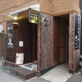 STANDING BAR 地酒屋 JIZAKEYA