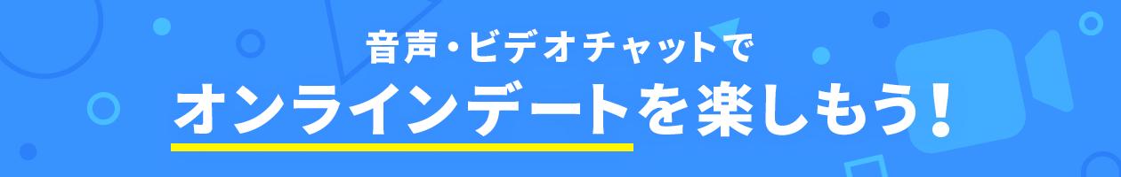 オンラインデートを楽しもう!