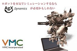 【次世代シミュレータ開発】物理とプログラミングに精通したエンジニア募集