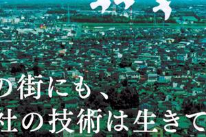 東証一部上場・国内最大級の独立系Sier