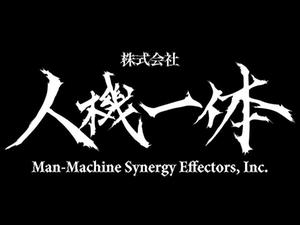 人機一体・エンジニア【制御系】