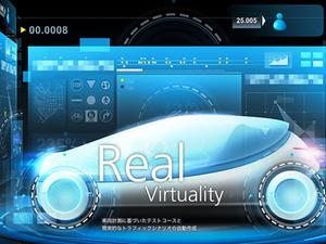 【SE/Sol-SE】車載ソフトウェアの開発・検証ソリューションのリーディングカンパニー