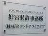 【東京都台東区】好宮特許事務所★外国案件に強く、クオリティを重視★
