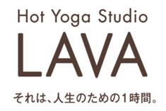 業界No.1!ホットヨガスタジオLAVA
