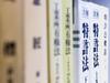 【東京都新宿区】飯島国際商標特許事務所 ★商標実務者も応募可能です★