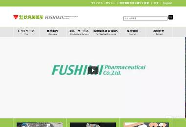 株式会社伏見製薬所