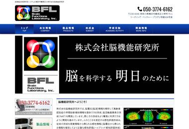 株式会社脳機能研究所