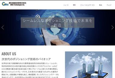 測位衛星技術株式会社