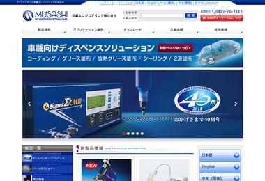 武蔵エンジニアリング株式会社