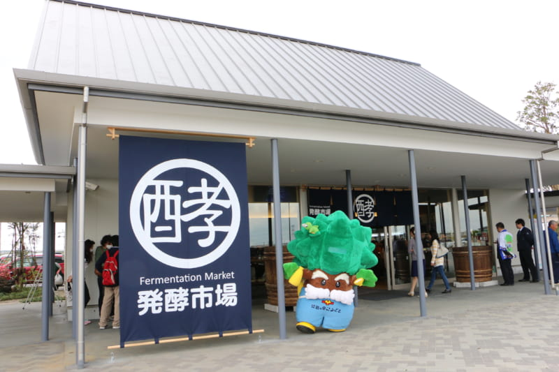 Roadside Station Hakko-no-Sato Kozaki