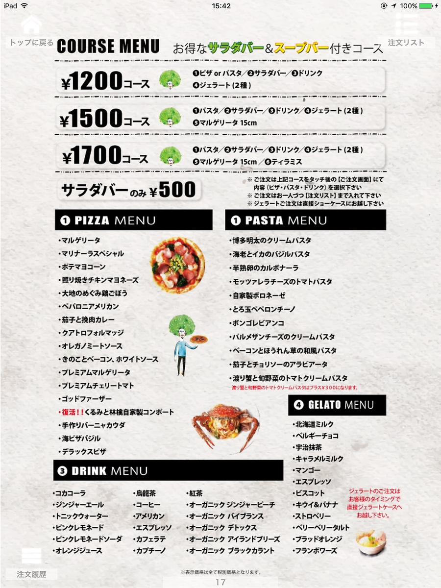 スープバー&サラダバー食べ放題!パスタorピザ&ドリンク&ジェラートが付いたお得なコース♪