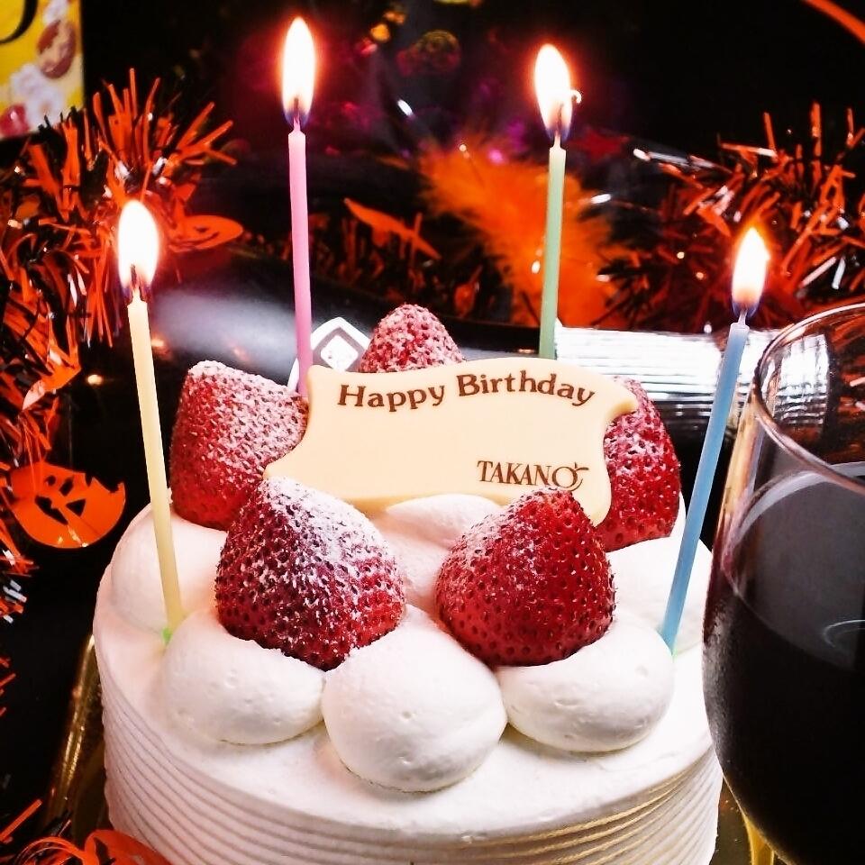 【誕生日・お祝いに】3時間飲み放題付招待スペシャルバースデーコース4900円⇒3980円