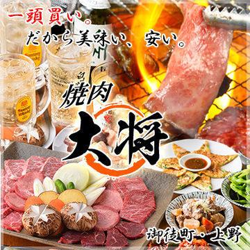 御徒町駅徒歩10秒★炭火七輪焼肉&ホルモン焼のお店