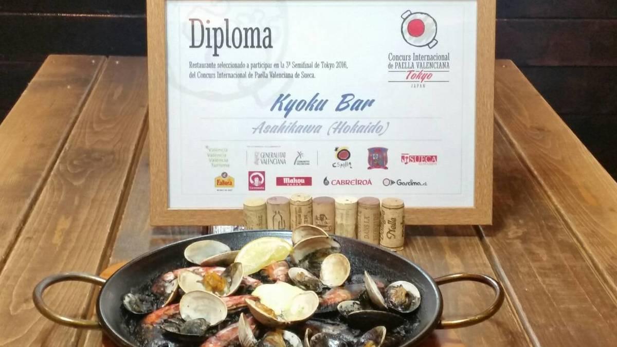 '16世界パエリアコンクール日本大会出場店の本格スペイン料理