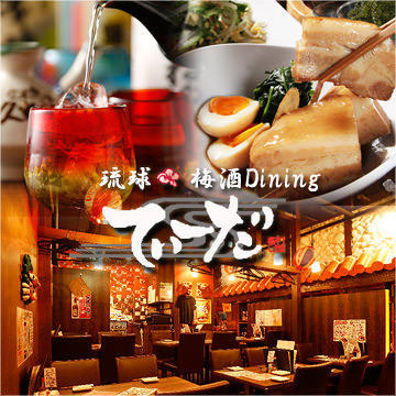 新鮮な食材を使った沖縄創作料理が食べられるのはココだけ♪お料理全品最大40%OFF!