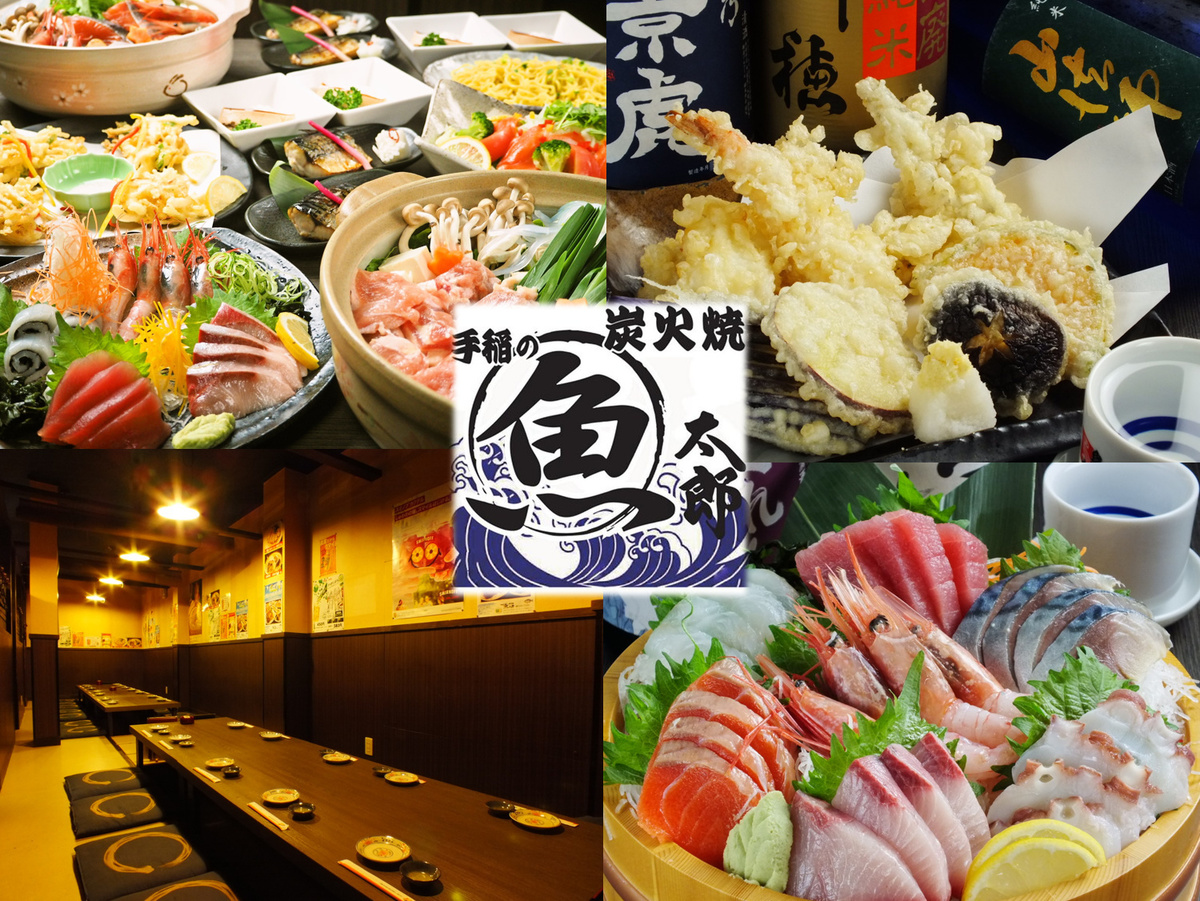 手稲魚太郎・琴似魚太郎の2店舗ございます。新鮮な魚介類を楽しむことのできる居酒屋!
