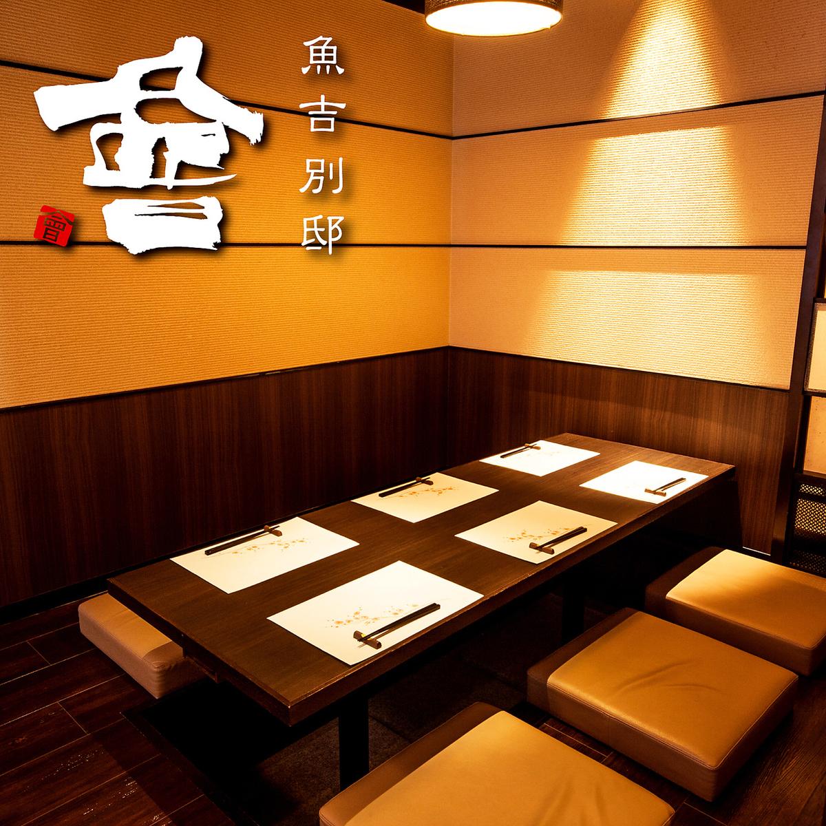 寛ぎの個室で北海道の旨い高級海鮮料理を堪能できる和食居酒屋