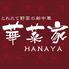 安心野菜の中華とオーガニックワイン 華菜家 HANAYA