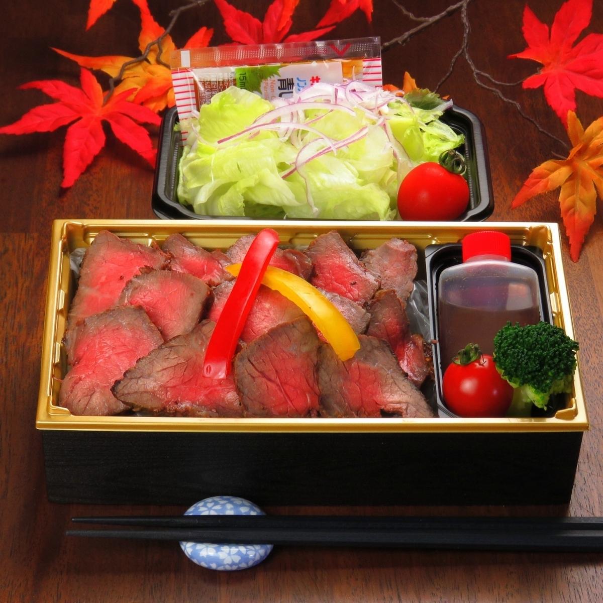 <ローストビーフ重>サラダ・お茶付き