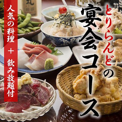 【送別会オススメ】鳥料理づくしコース/鳥鍋コース