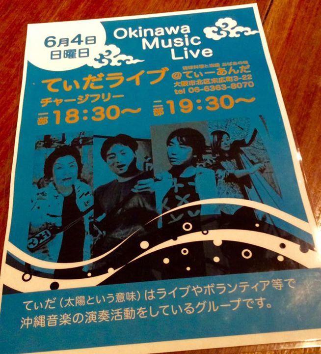 【てぃだ】三線ライブのお知らせです♪♪