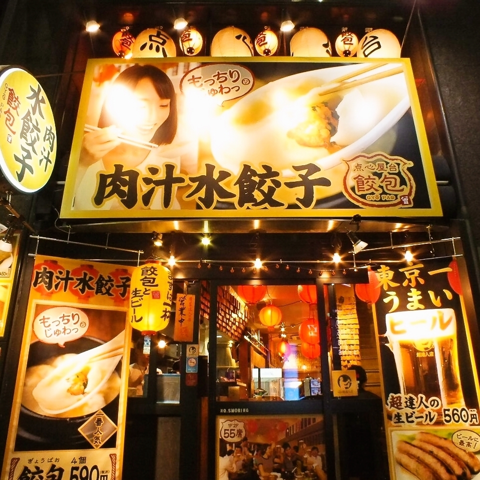 Nice staff welcome! Roppongi popular gravy overflowing out water dumpling shop ☆
