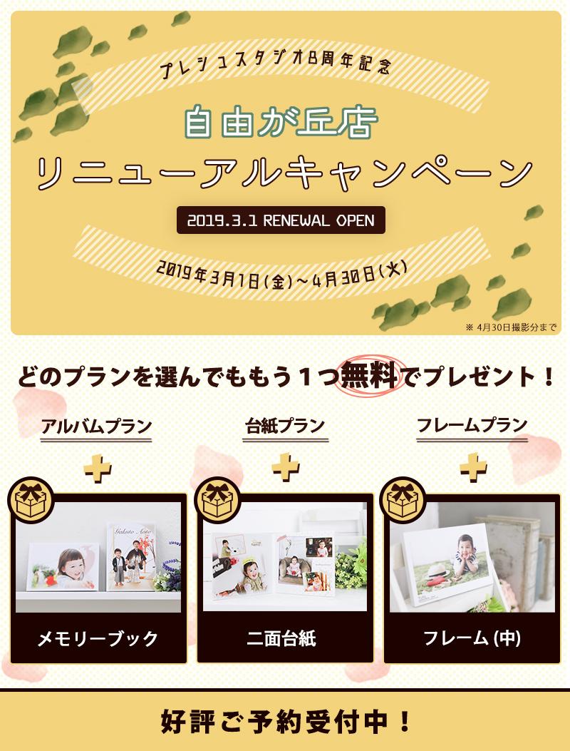 preieux_jiyugaoka_renewal
