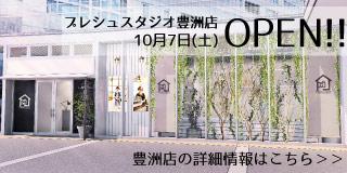 豊洲店オープン