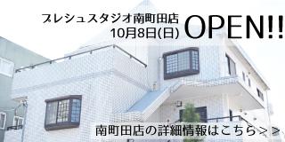南町田店オープン