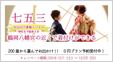 鎌倉お出かけバナー12月